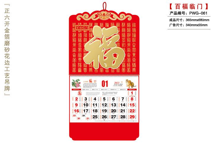 中国信合挂历