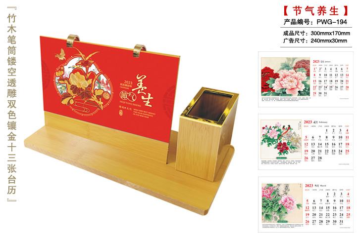 中国信合台历
